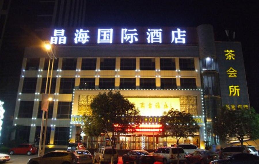 安康晶海国际酒店