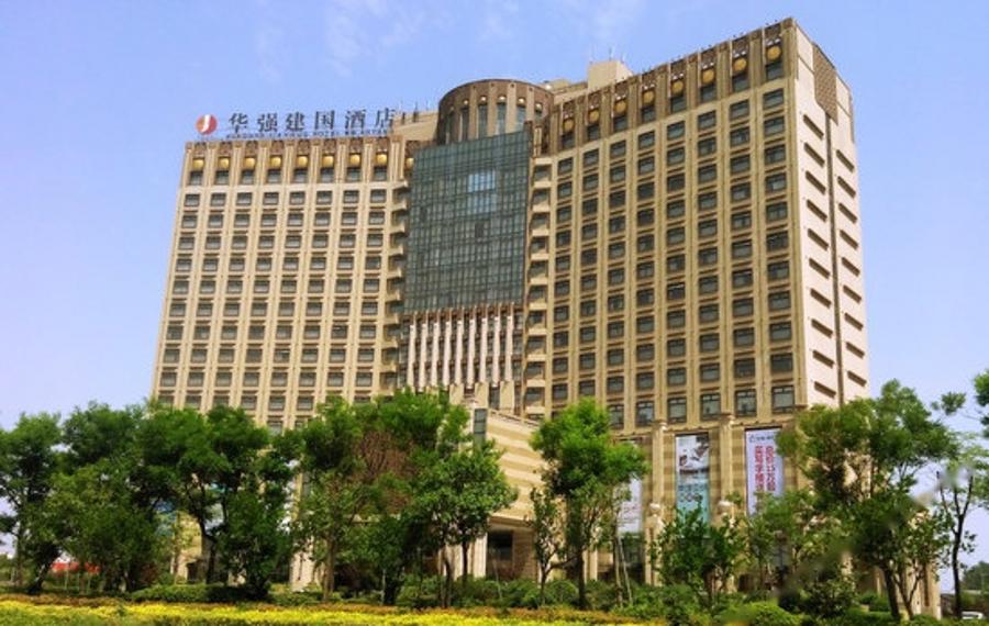 安阳华强建国酒店
