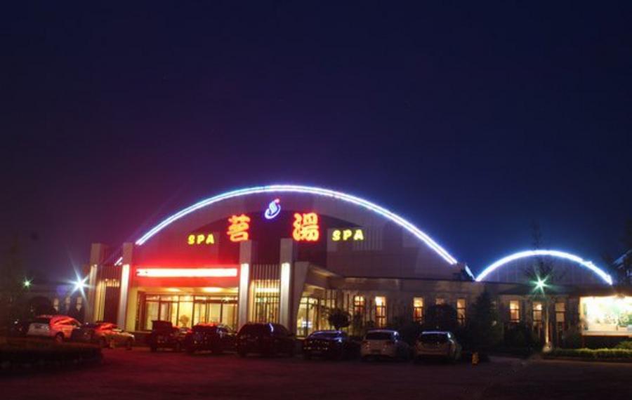 霸州茗汤温泉度假村