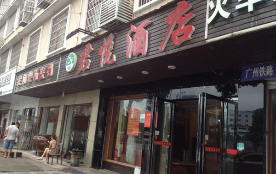 长沙君悦酒店