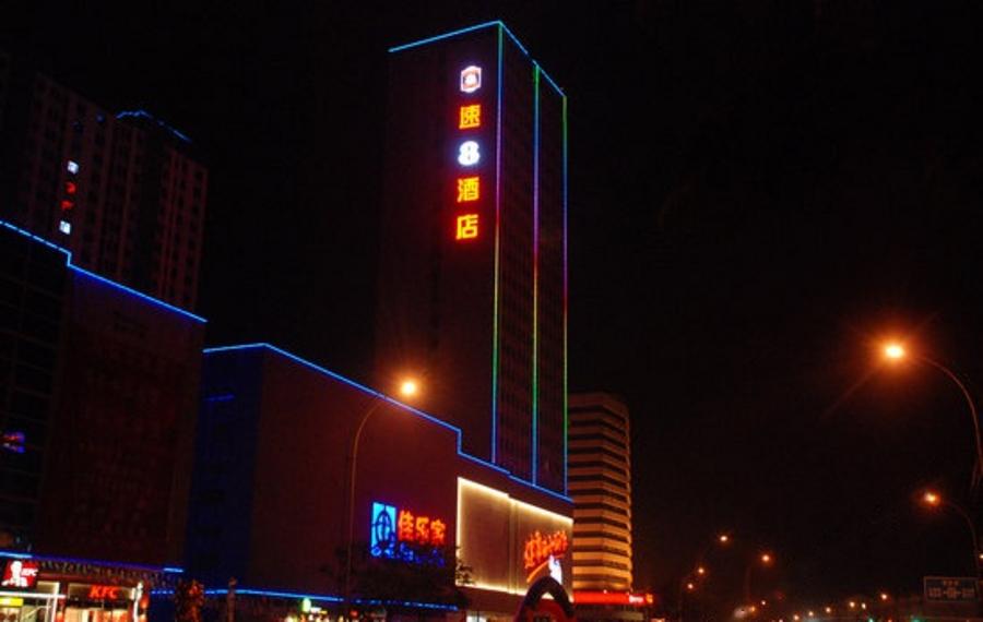 速8酒店(昌邑中百店)