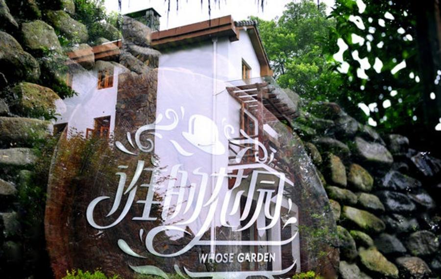 莫干山谁的花园(精品民宿)
