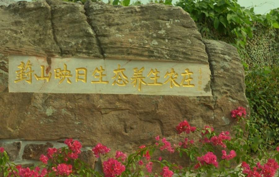 苏州东山葑山映日生态养生农庄