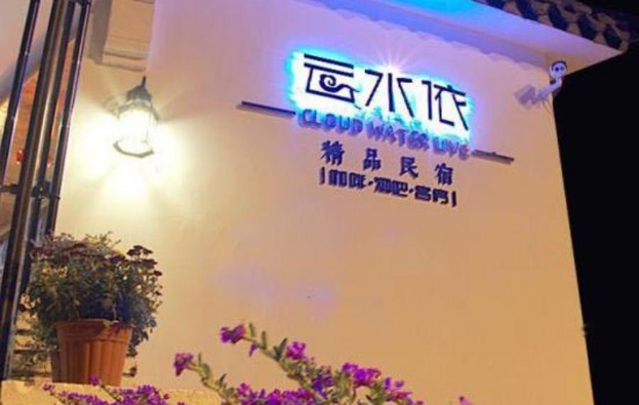 苏州西山云水依精品民宿