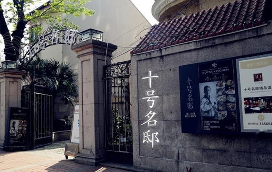 上海十号名邸精品酒店