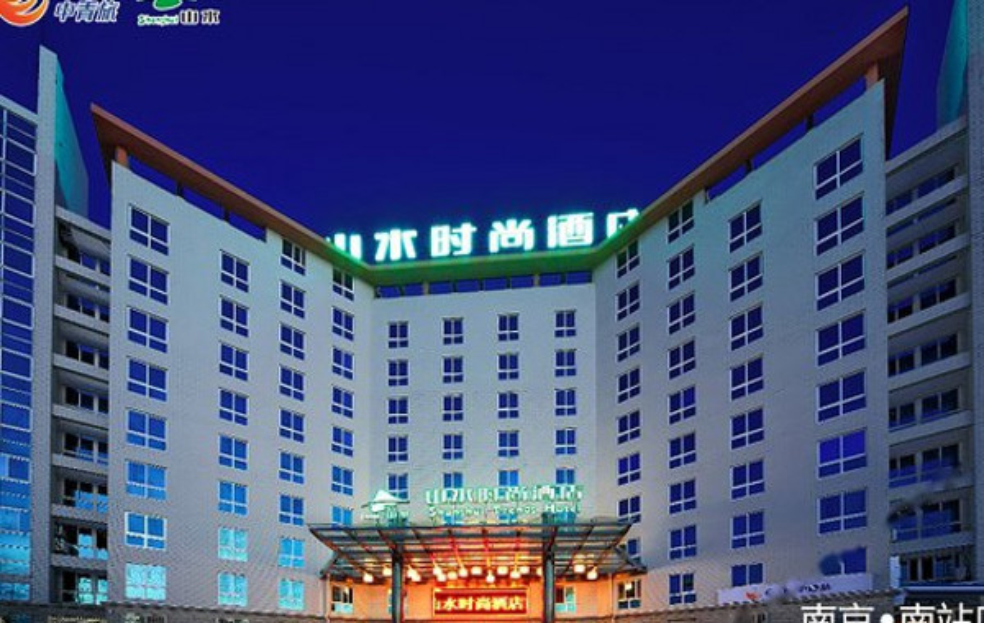 山水时尚酒店(南京南站店)