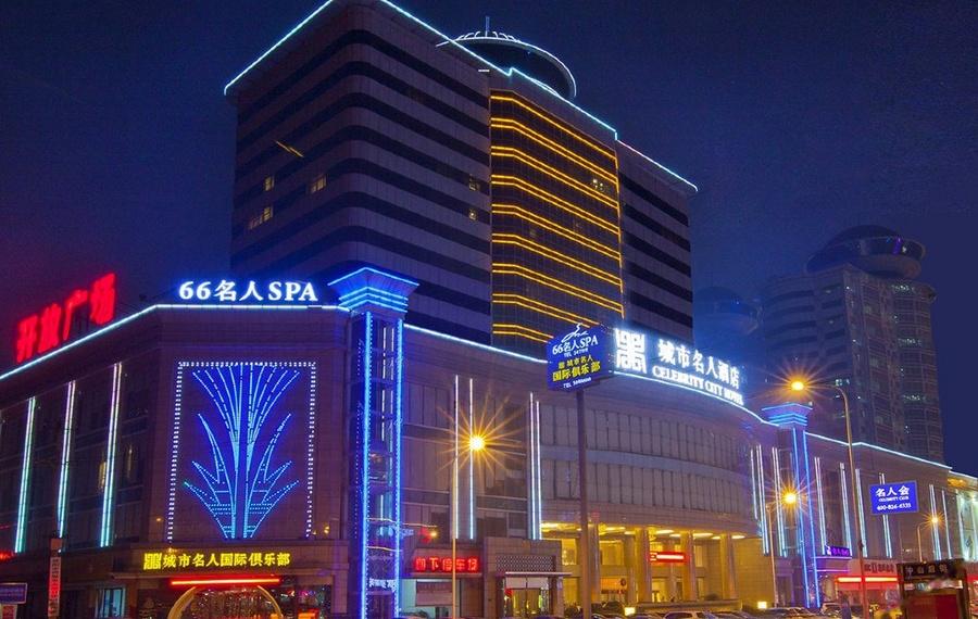 襄阳城市名人酒店
