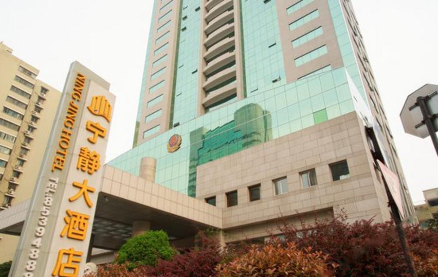 杭州宁静大酒店