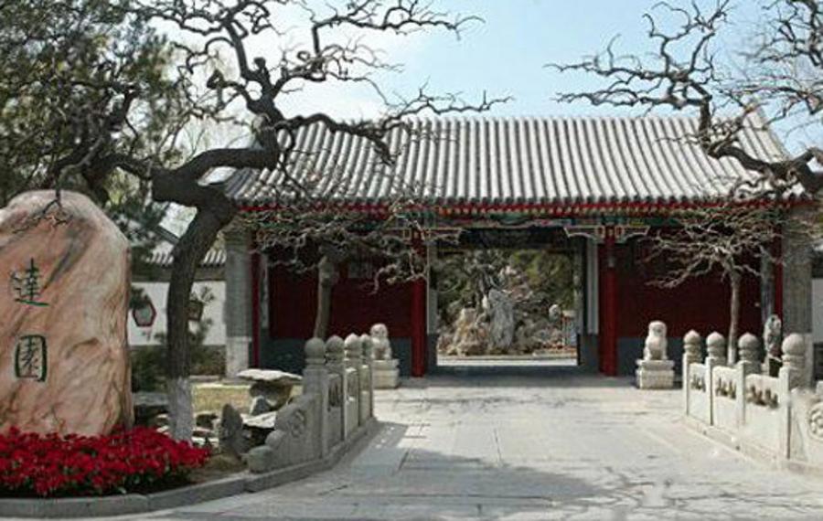 北京达园宾馆