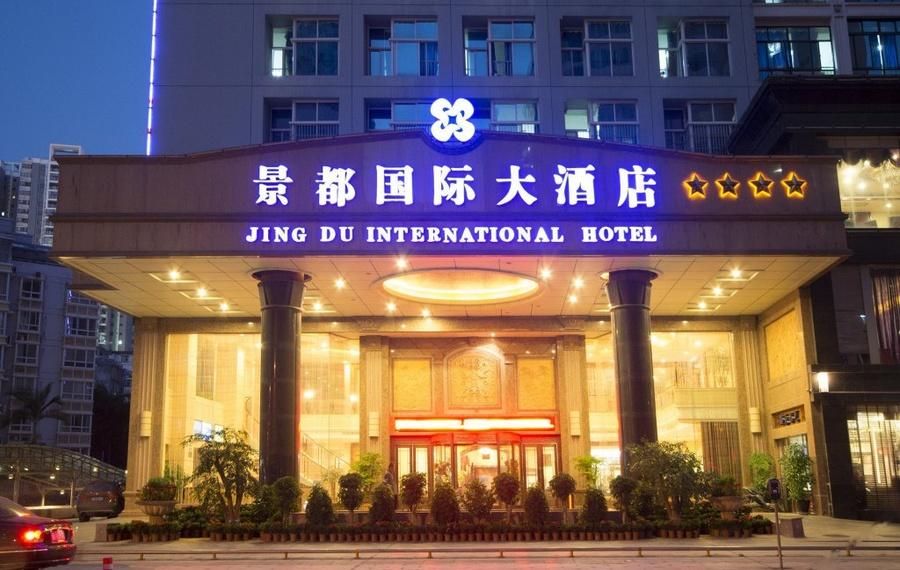 南宁景都国际大酒店