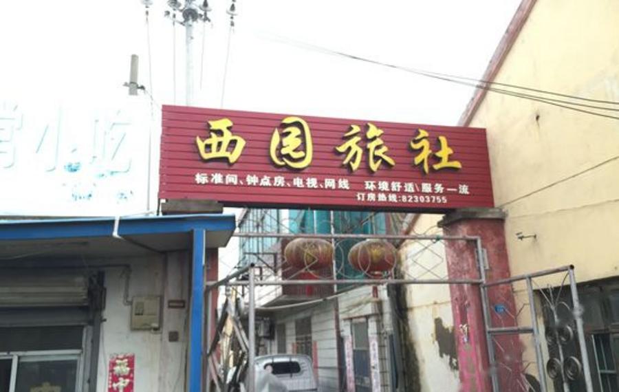 武汉紫缘酒店