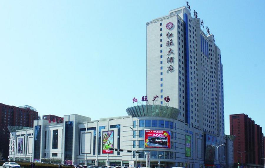 营口红旺大酒店