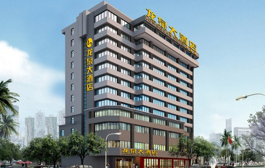 龙泉大酒店
