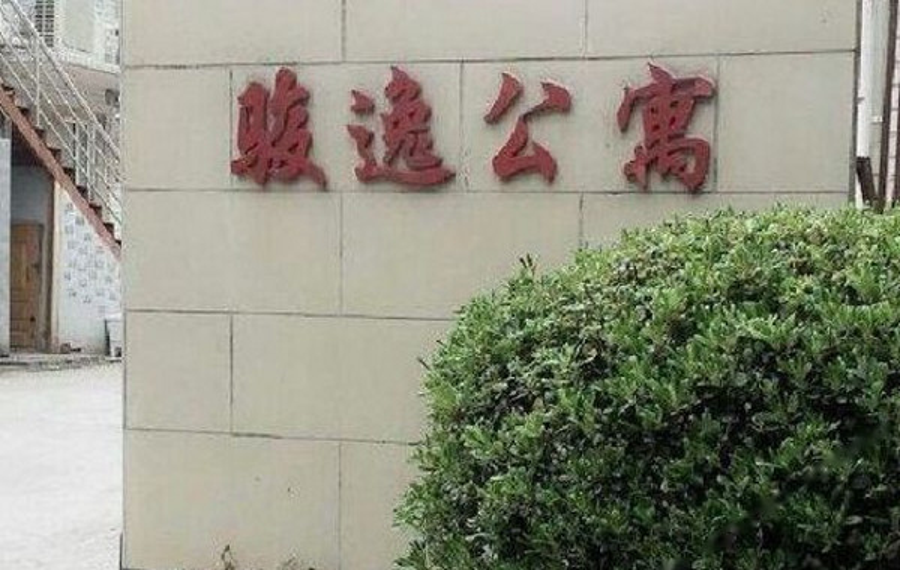杭州野风君亭酒店