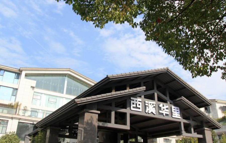 华里酒店(杭州西溪湿地店)