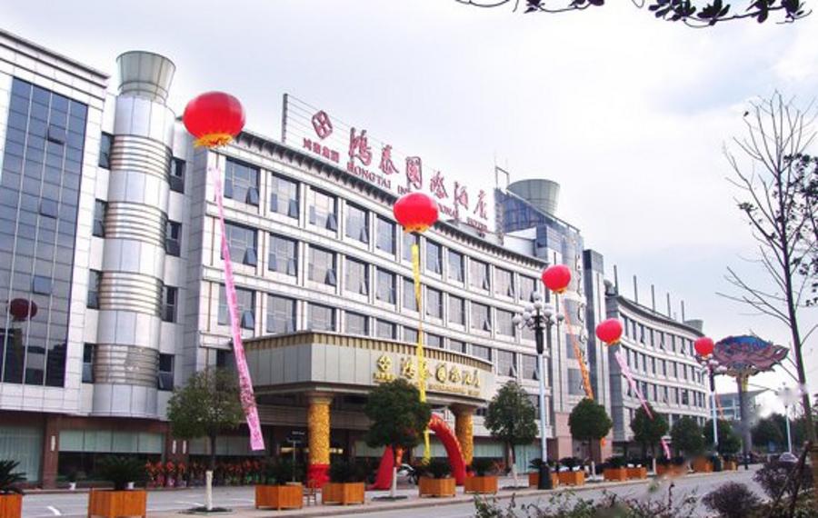 马鞍山鸿泰国际酒店