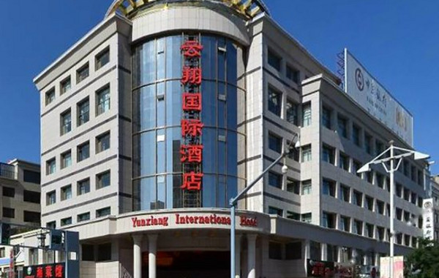 武威云翔国际酒店