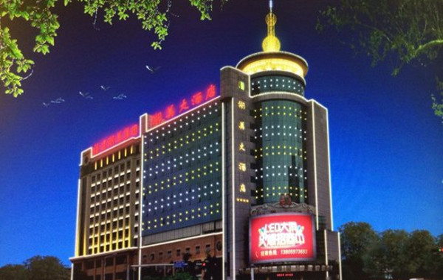 泉州湖美大酒店