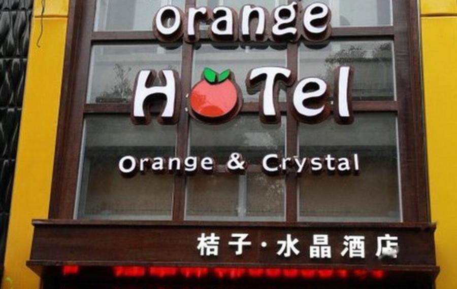 鄂尔多斯腾图国际大酒店