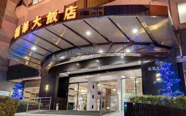 新竹福华大饭店(HOWARD PLAZA HOTEL HSINCHU)