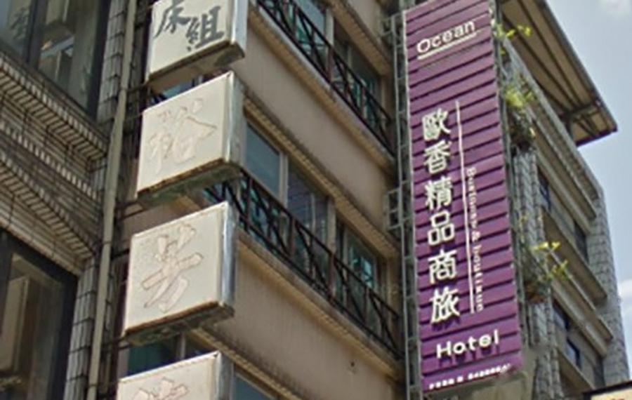 基隆欧香精品商务旅店(OCEAN.HOTEL.KEELUNG)