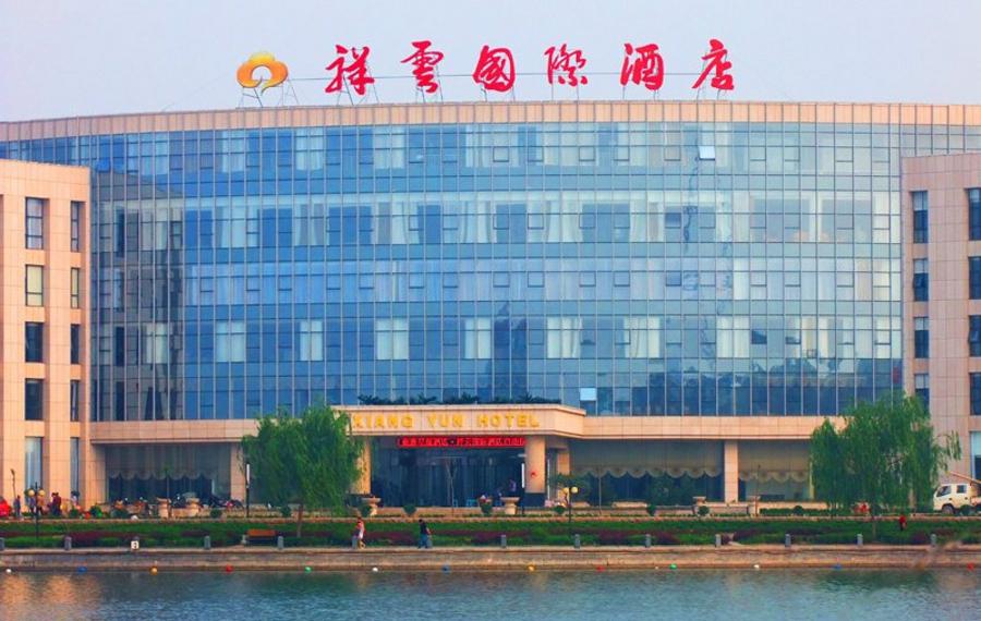 庆云祥云国际酒店