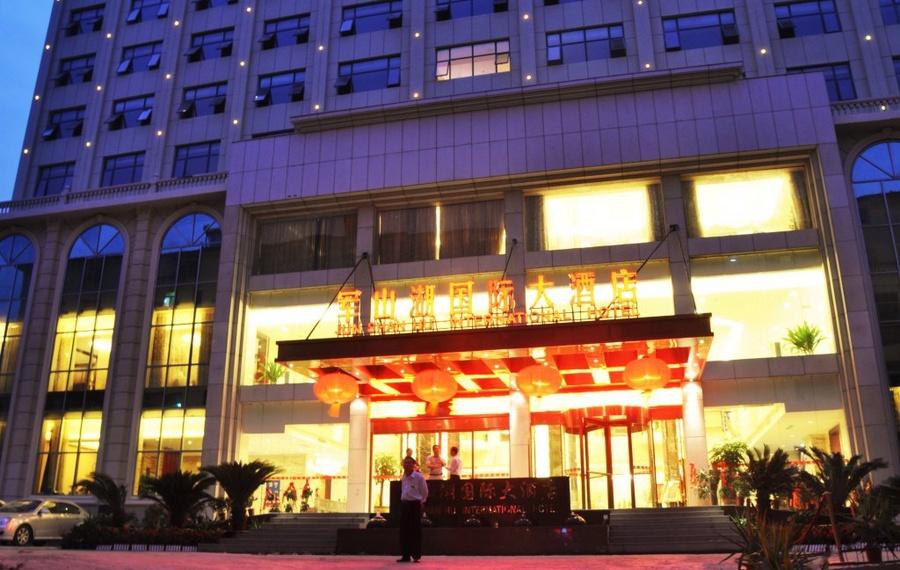 进贤军山湖国际大酒店