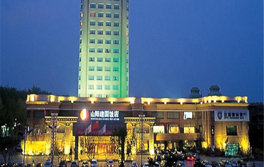 焦作山阳建国饭店