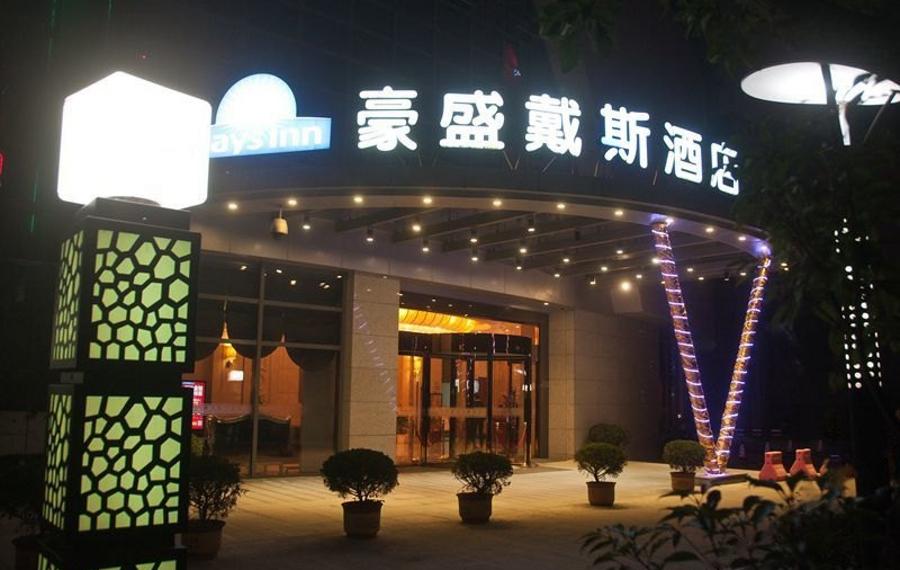 芜湖豪盛戴斯酒店