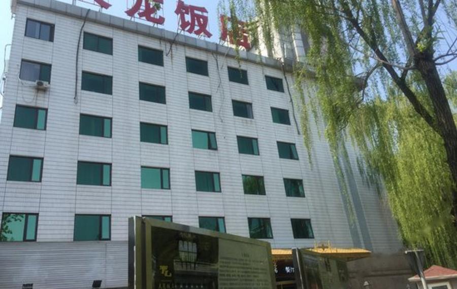 北京天龙饭店