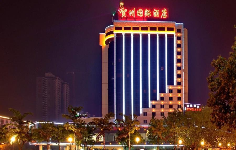 贺州国际酒店