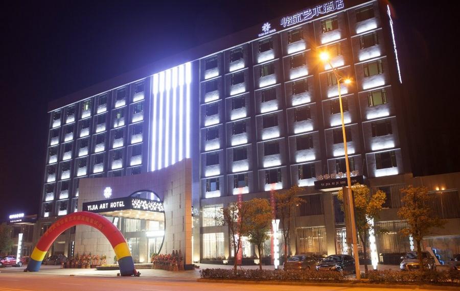 鹰潭怡家艺术酒店