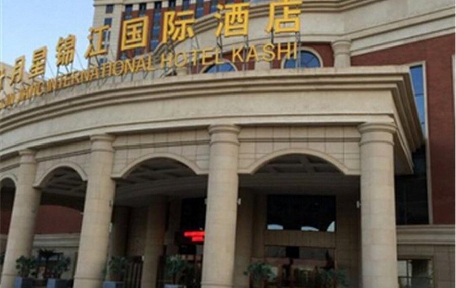 喀什月星锦江国际酒店