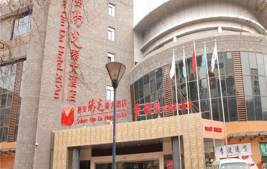 西安阳光秦大酒店