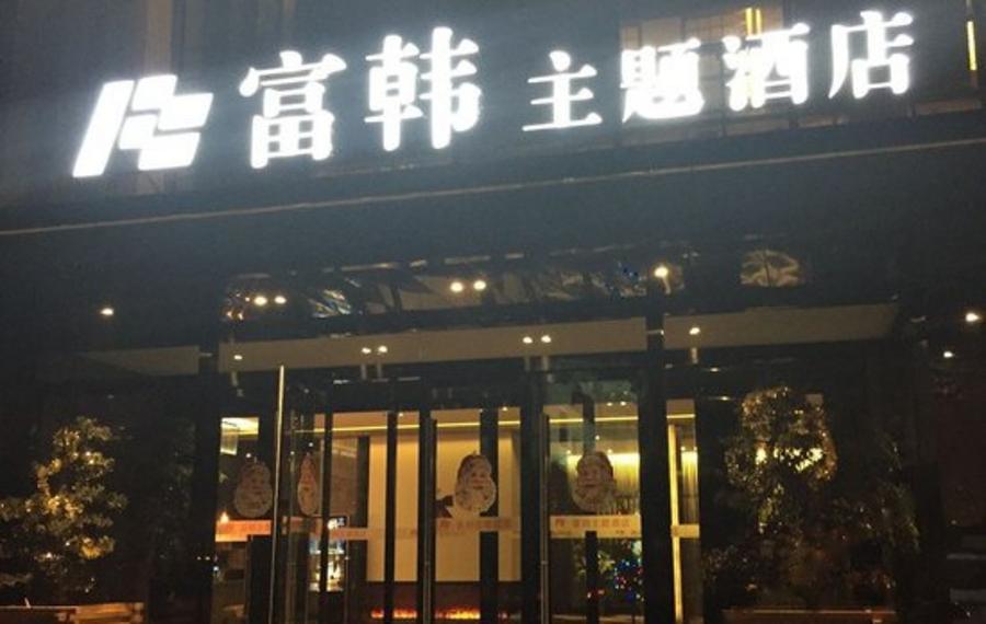 常熟富韩主题酒店