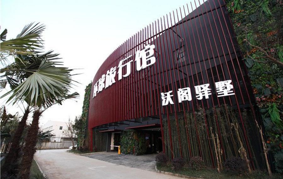 南京沃阁驿墅环球旅行馆