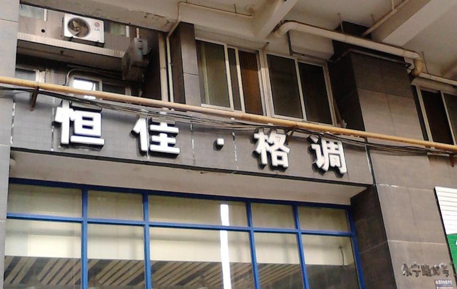 布莱顿京都冥王城市酒店                又名:京都山科布莱顿城市酒店