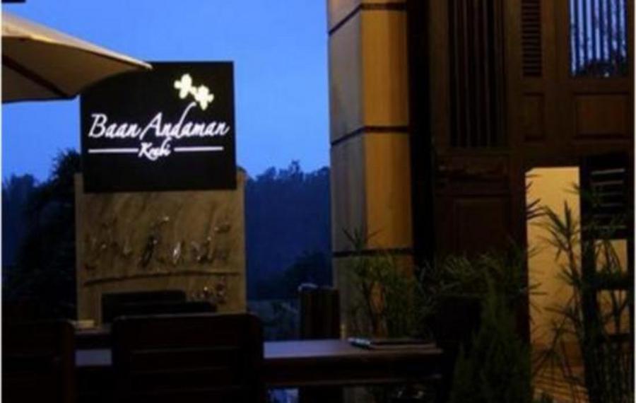 班安达曼酒店                又名:班安达曼食宿酒店