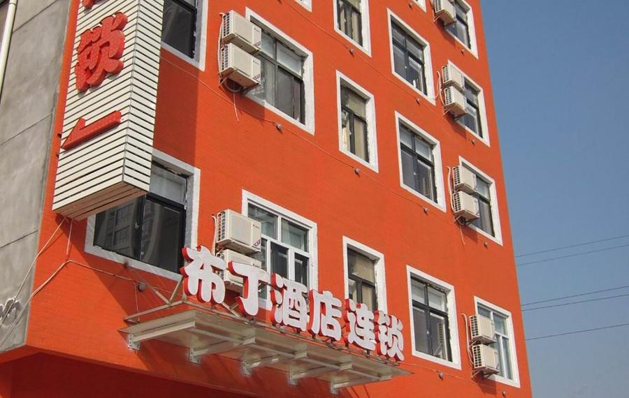 本之家酒店                又名:本之家酒店