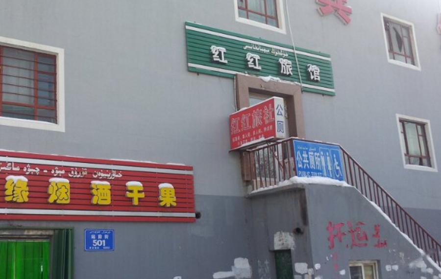 楚瑞迷山酒店