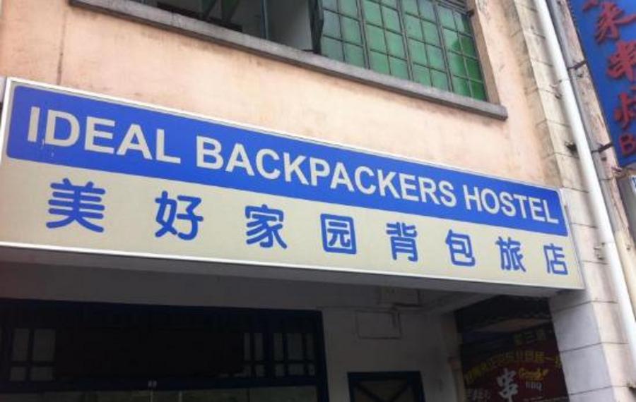 iBackpacker @ Kallang(美好家园背包旅店)
