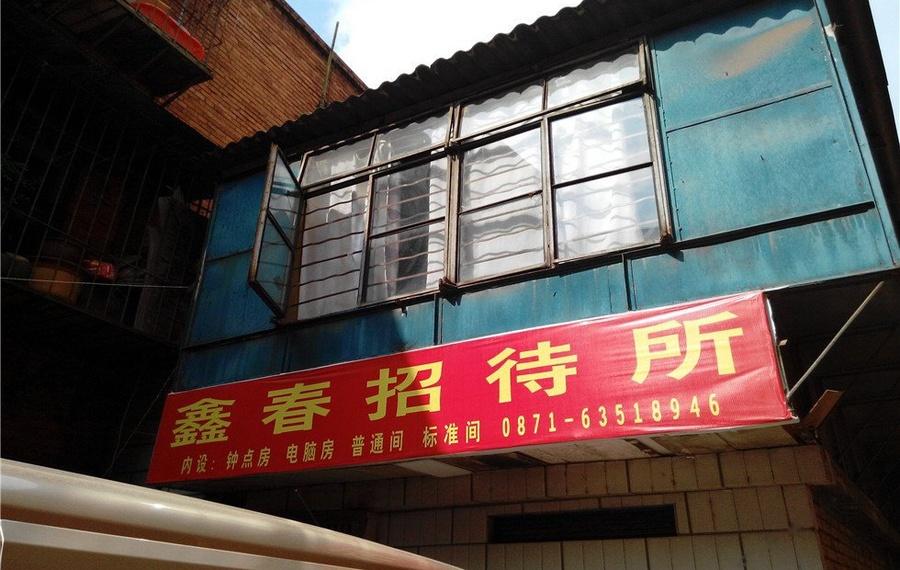 Samui Heritage Resort(苏梅岛民俗文化度假村酒店)                又名:Samui Heritage Resort(苏梅岛文化遗址度假村)