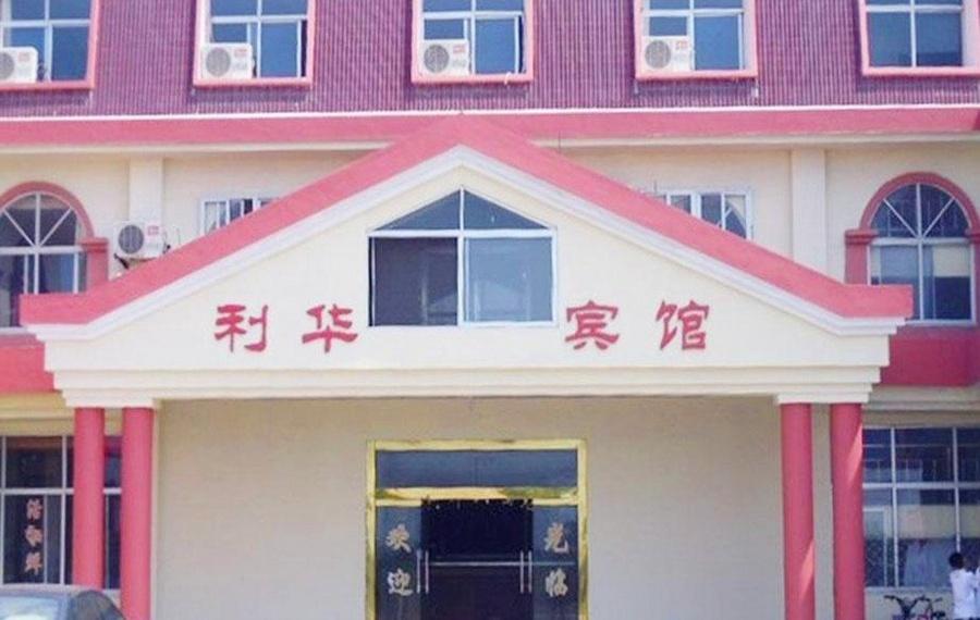 品川海滨太阳道大酒店