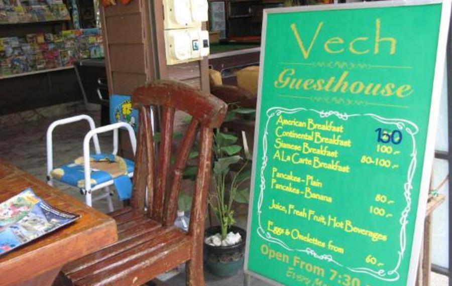 维克旅馆                又名:VechGuesthouse
