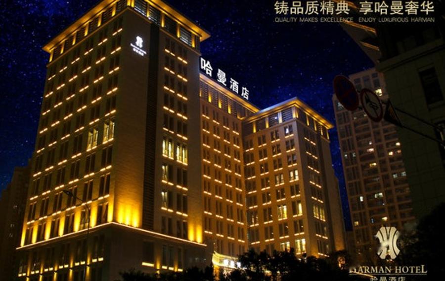 重庆哈曼酒店
