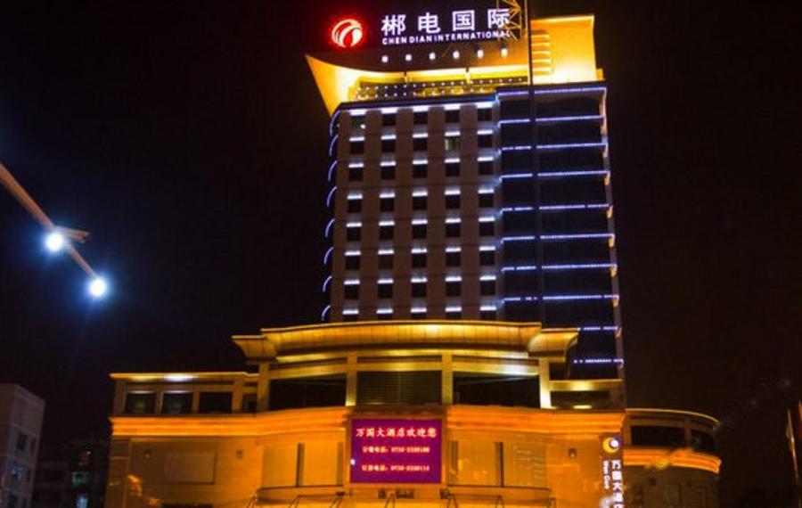 郴州万国大酒店