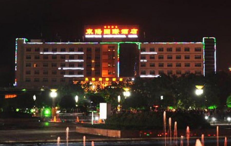 广安东阳国际大酒店