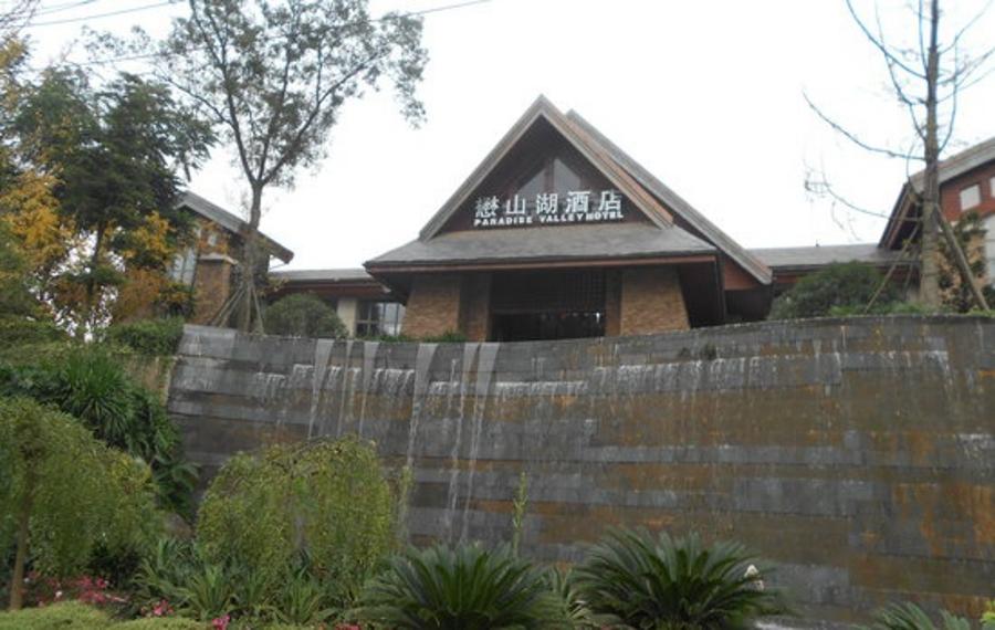 成都懋山湖酒店