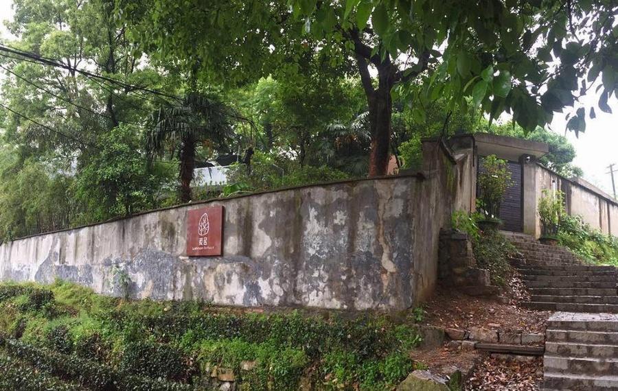 杭州龙井茂居酒店
