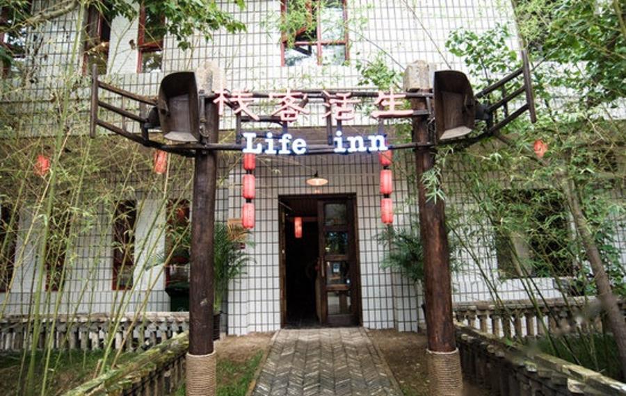 生活客栈(礼泉42号店)